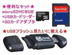 メール便送料無料■SanDisk microSDHCカード8GB &8種類対応のUSBカードリーダー マイクロSD  SDアダプタ付
