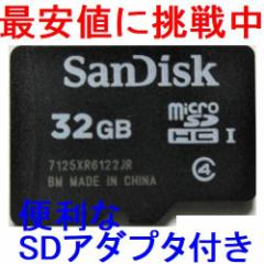 メール便可能■SanDisk SDアダプタ付 microSDHC 32GB