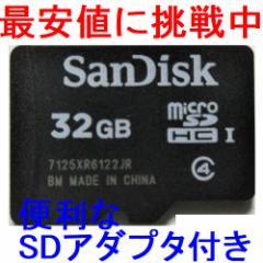 メール便送料無料■SanDisk SDアダプタ付 microSDHC32GB Class4 UHS-1規格にも対応