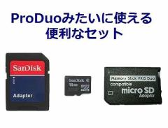 メール便送料無料■San microSDHC16GB + MS Pro Duo + SDの16GB 3点セット マイクロSD 高速メモリースティックアダプタ BL