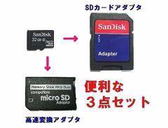 メール便可能■SanDisk microSDHC 32GB + メモリースティック PRO Duo+SD 3点セット PSP/SDHC対応