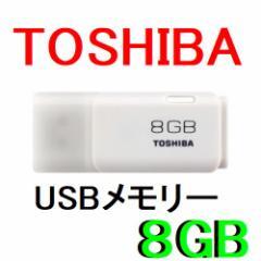 メール便可能■東芝 USBフラッシュメモリー 8GB THN-U202W0080A4