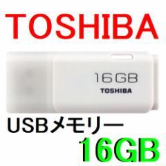 メール便送料無料■東芝 USBフラッシュメモリー 1...