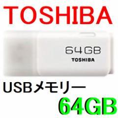■東芝 USBフラッシュメモリー 64GB THN-U202W0640A4【メール便送料無料】