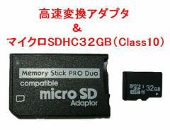 メール便送料無料■microSD+メモリースティックProDuo32GBセット/PSP CL10