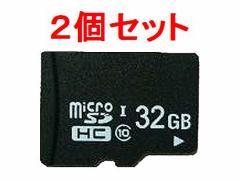 メール便可能■microSDHCカード32GB クラス10 ×2個セット デジカメ/スマホ/携帯