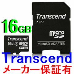 メール便送料無料■microSDHCカード 16GB クラス4 TS16GUSDHC4 トランセンド製 TS16GUSDHC4