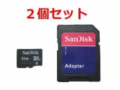 メール便送料無料■SDアダプタ付 マイクロSDHC32GB SanDisk×2個セット
