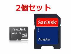 メール便送料無料■SDアダプタ付 マイクロSDHC4GB SanDisk×2個セット