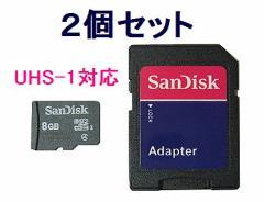 メール便可能■SanDisk SDアダプタ付 microSDHC8GB×2個セット Class4 UHS-1