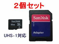 メール便送料無料■SanDisk SDアダプタ付 microSDHC32GB×2個セット Class4 UHS-1