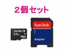 メール便送料無料【世界シェアNo1】microSDカード2GB×2個 マイクロSD SanDisk