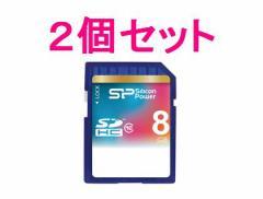 メール便送料無料■保証付 超高速SDカード8GB SP008GBSDH010V10×2個セット