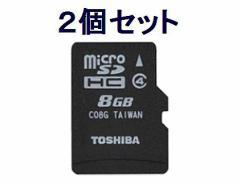メール便送料無料■東芝製 microSDHC 8GB×2 SD-C008GR74N000A