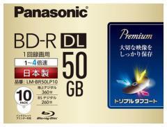 ■Panasonic 1回録画用 BD-R 50GB 4倍速 10枚 LM-BR50LP10