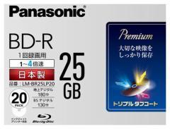 ■Panasonic 1回録画用 BD-R 25GB 4倍速 20枚 LM-BR25LP20