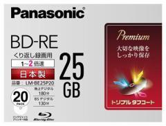 ■Panasonic くり返し録画用 BD-RE 25GB 20枚 LM-BE25P20