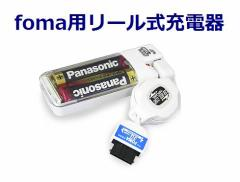 メール便送料無料■ドコモ/ソフトバンク 携帯電話用 乾電池式 充電器 M758
