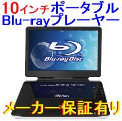 ■訳有 ポータブルBlu-rayプレーヤー CPRM再生対応(BD、DVD対応) APBD-1030HW