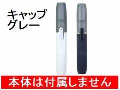 メール便可能アイコスホルダーキャップ【グレー】新型/旧型対応 OCP-iQ01