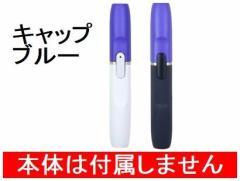 メール便送料無料アイコスホルダーキャップ【ブルー】新型/旧型対応 OCP-iQ03