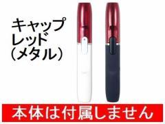 メール便送料無料アイコスホルダーキャップ【メタルレッド】新型/旧型対応 OCP-iQ12