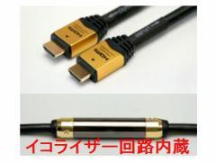 ■HDMIケーブル 30m イコライザー回路内蔵 イーサネット/フルHD/3D対応 HDM300-008
