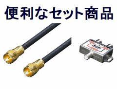 メール便可能■地デジ対応 VU/BC 分波混合器 + 4Cケーブル 30cmX2