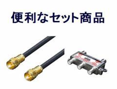 メール便送料無料■地デジ対応 VUBC-14 4分配器 & 4Cケーブル 1m