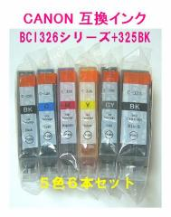 メール便可能■キャノン 互換インク BCI326シリーズ + BCI-325 5色6本セット BCI-326+325/6MP