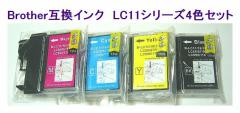 メール便送料無料■ブラザー用 互換インク LC11-4PK 4色セット
