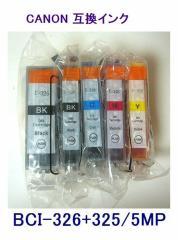 メール便送料無料■1年保証 キャノン 互換インク BCI326+BCI-325BK 4色5本