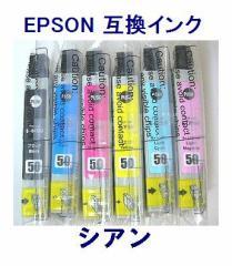 メール便可能■エプソン 互換インク IC50シリーズ ICC50 シアン