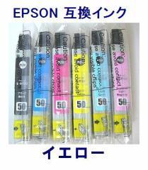 メール便可能■エプソン 互換インク IC50シリーズ ICY50 イエロー