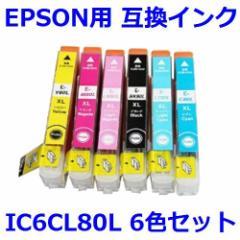 メール便可能■1年保証 エプソン 互換インク IC80 IC6CL80L 6色セット