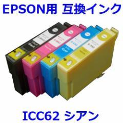 メール便可能■1年保証 エプソン 互換インク IC62 ICC62 シアン