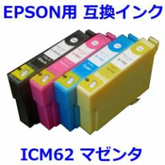 メール便可能■1年保証 エプソン 互換インク IC62 ICM62 マゼンタ