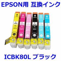 メール便可能■1年保証 エプソン 互換インク IC80 ICBK80L ブラック