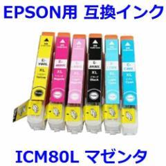 メール便可能■1年保証 エプソン 互換インク IC80 ICM80L マゼンタ