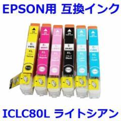 メール便可能■1年保証 エプソン 互換インク IC80 ICLC80L ライトシアン