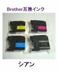 メール便可能■1年保証 ブラザー 互換インク LC111 LC111C シアン