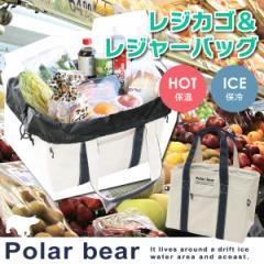 レジカゴバッグ 保冷 /Polar bear 保冷保温 レジカゴレジャーバッグ[FJI]