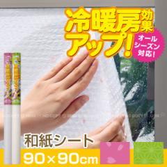 窓に貼るおしゃれな和紙シート[90×90cm][NT]