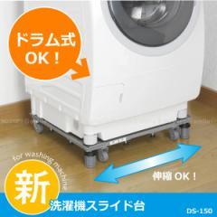 ドラム式対応 新洗濯機スライド台[DS-150][HE]