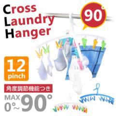 洗濯 ハンガー ピンチ / クロスランドリーハンガー12 XL-12[SFJ]
