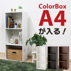 a4 カラーボックス 3段 / A4ファイルラック3段 A4V-SD3[TKE]