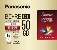 Panasonic■ブルーレイディスク 5枚パック LM-BE50P5■未開封【即納】≪パナソニック メディア BD-RE DL 2倍速 5枚組≫