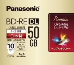 Panasonic■ブルーレイディスク 10枚組■LM-BE50P10■未開封【即納】≪パナソニック メディア BD-RE DL 2倍速≫