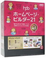 ホームページ・ビルダー21★バリューパック★通常...