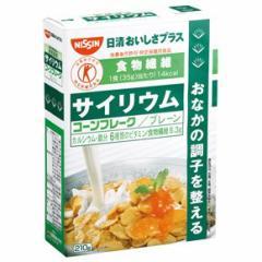 日清 おいしさプラス サイリウムコーンフレーク プレーン 210g 日清食品 お腹の調子を整える 特定保健用食品 トクホ 食物繊維 シリアル